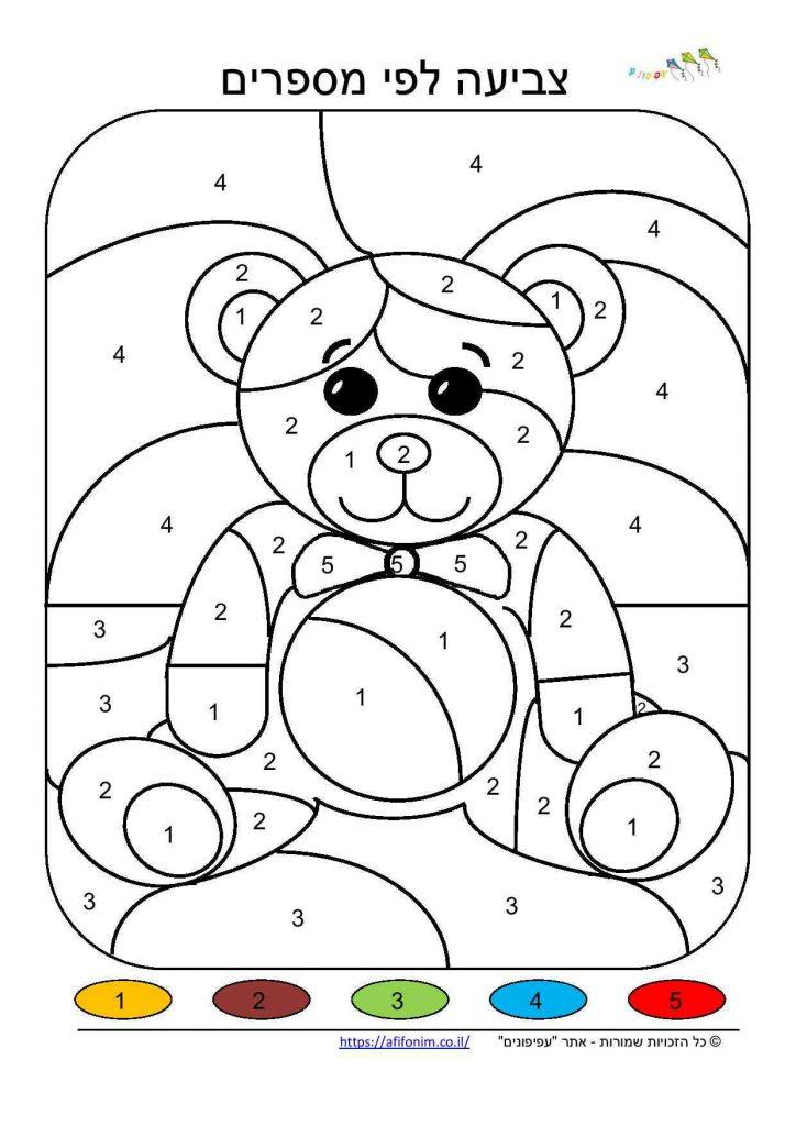 צביעה לי מספרים דובי