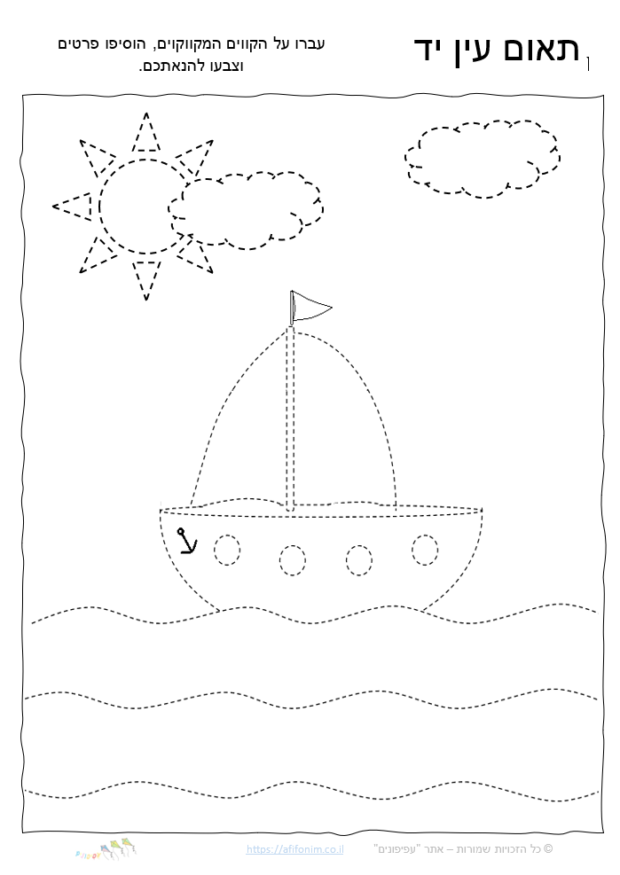 עין יד סירה